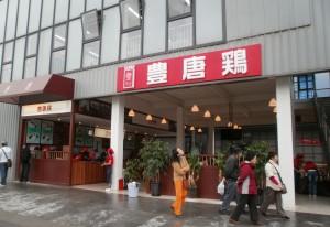 shanghaitoyo